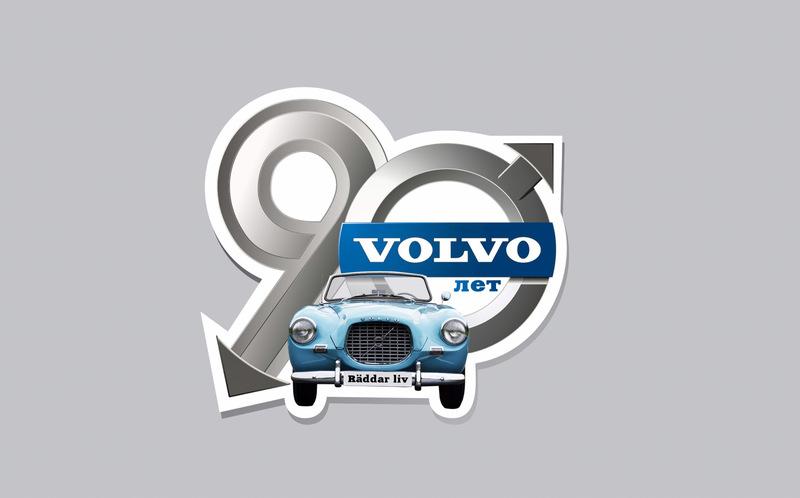 90 лет компании Volvo