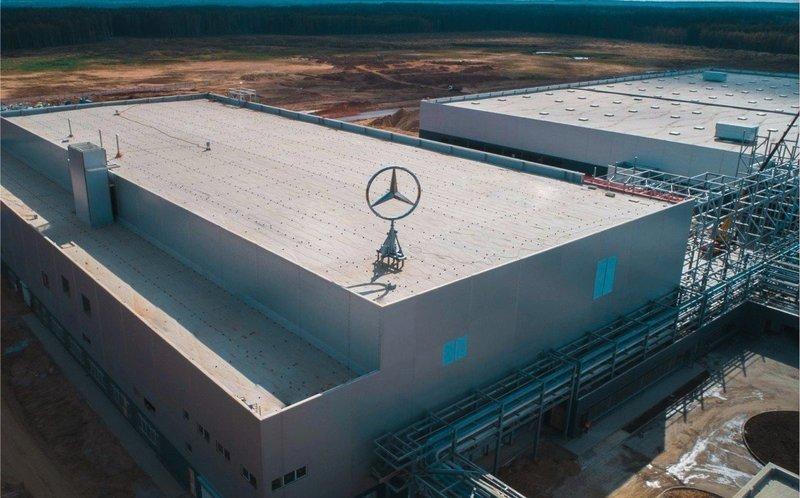 На российском заводе Mercedes начались пуско-наладочные работы