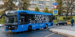 В Москве запустили 500-й электробус