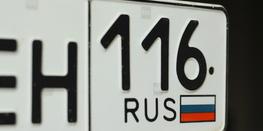 МВД утвердило трехзначные коды регионов